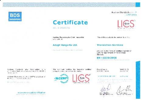 БДС Сертификат за преводачески услуги