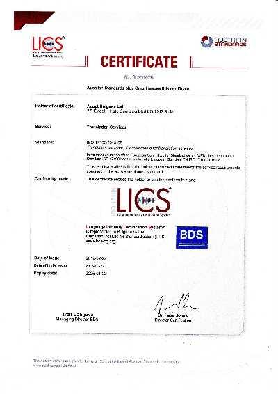 LICS Сертификат за преводачески услуги